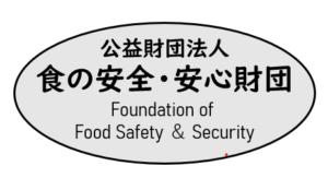 食の安全・安心財団